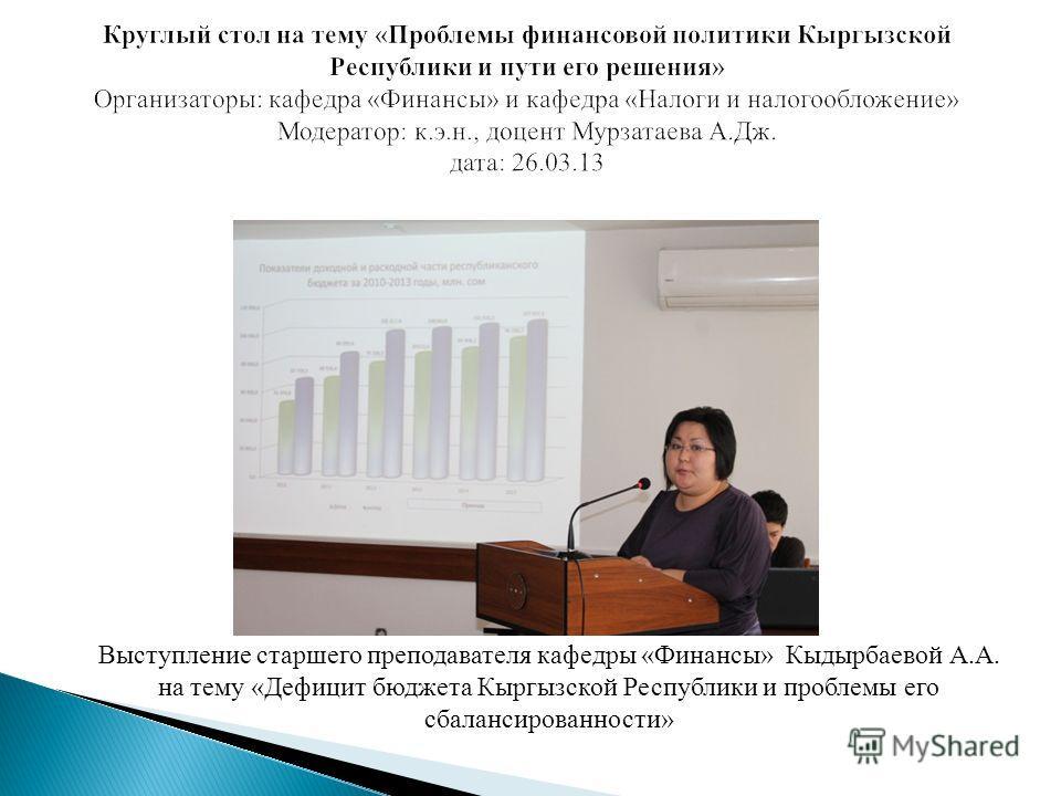 Выступление старшего преподавателя кафедры «Финансы» Кыдырбаевой А.А. на тему «Дефицит бюджета Кыргызской Республики и проблемы его сбалансированности»