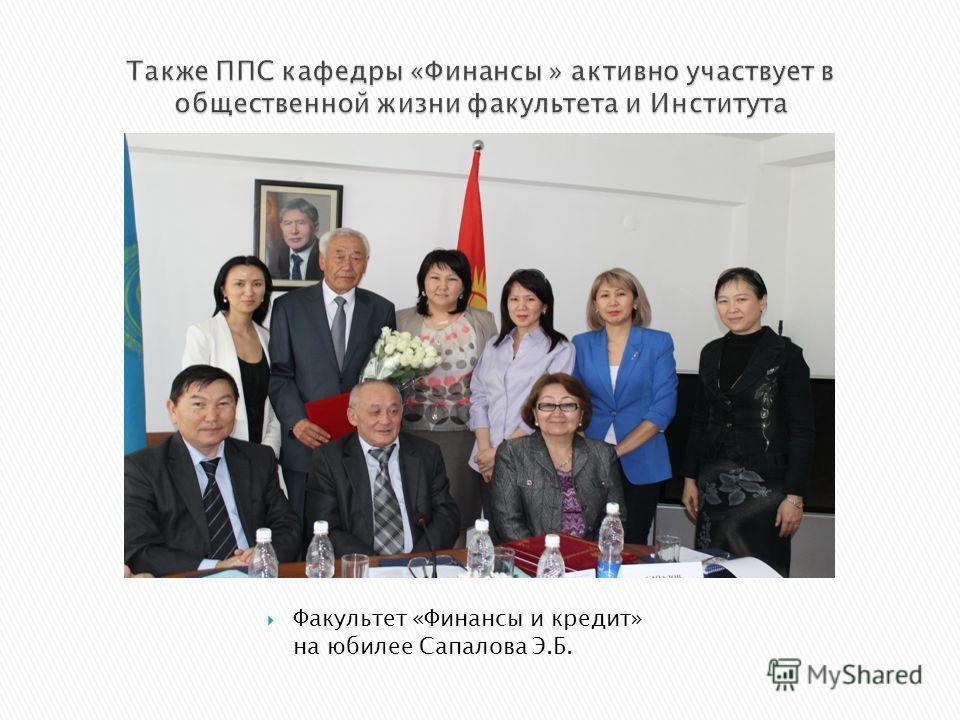 Факультет «Финансы и кредит» на юбилее Сапалова Э.Б.