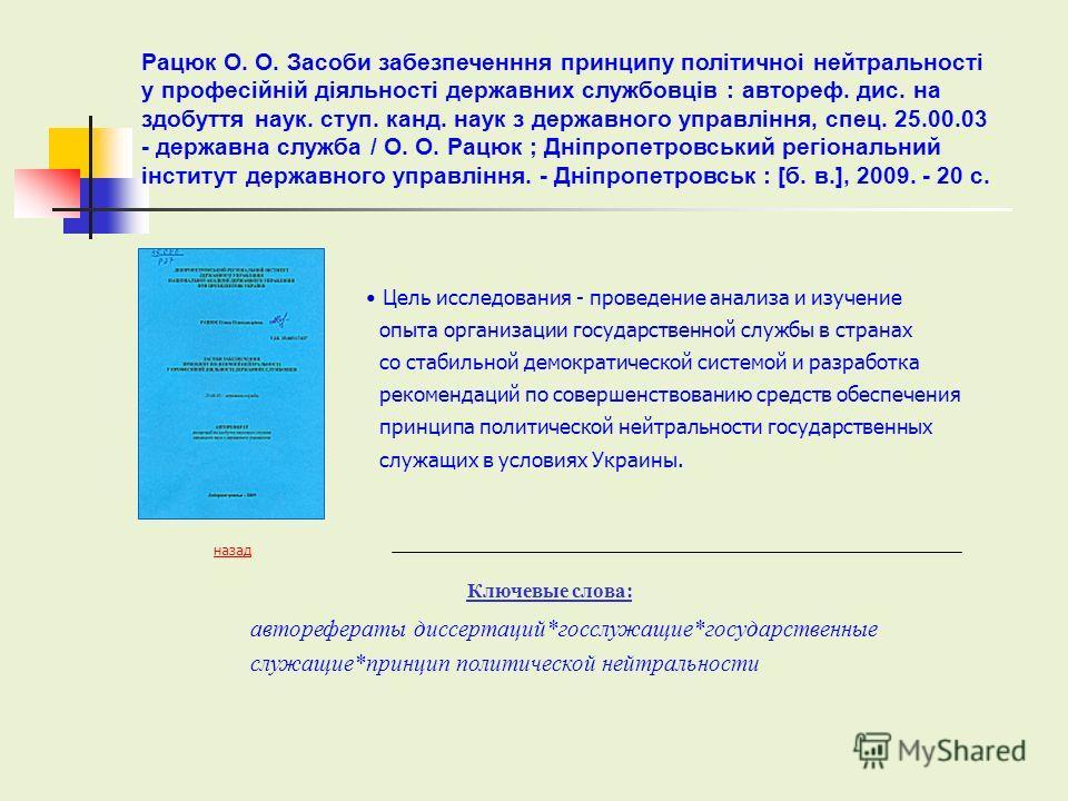 Цель исследования - проведение анализа и изучение опыта организации государственной службы в странах со стабильной демократической системой и разработка рекомендаций по совершенствованию средств обеспечения принципа политической нейтральности государ
