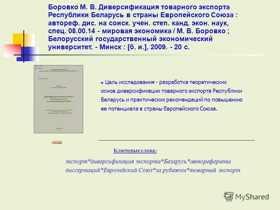 Цель исследования - разработка теоретических основ диверсификации товарного экспорта Республики Беларусь и практических рекомендаций по повышению ее потенциала в страны Европейского Союза. экспорт*диверсификация экспорта*Беларусь*авторефераты диссерт