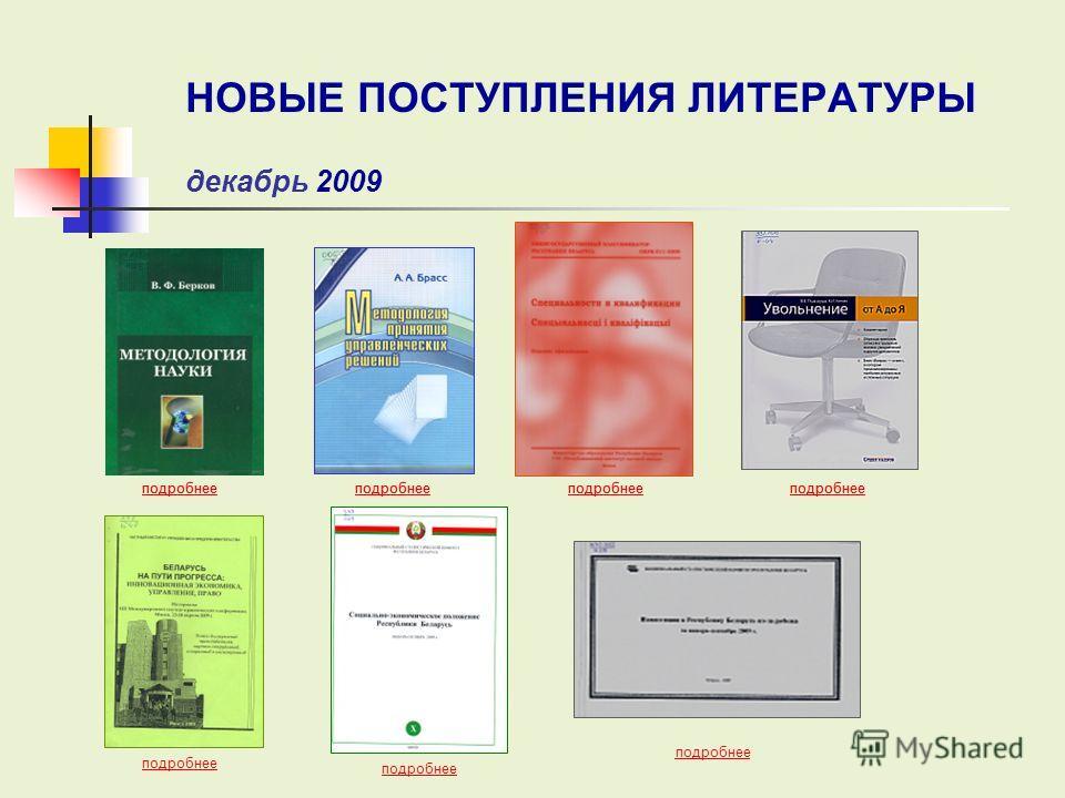 подробнее НОВЫЕ ПОСТУПЛЕНИЯ ЛИТЕРАТУРЫ декабрь 2009 подробнее