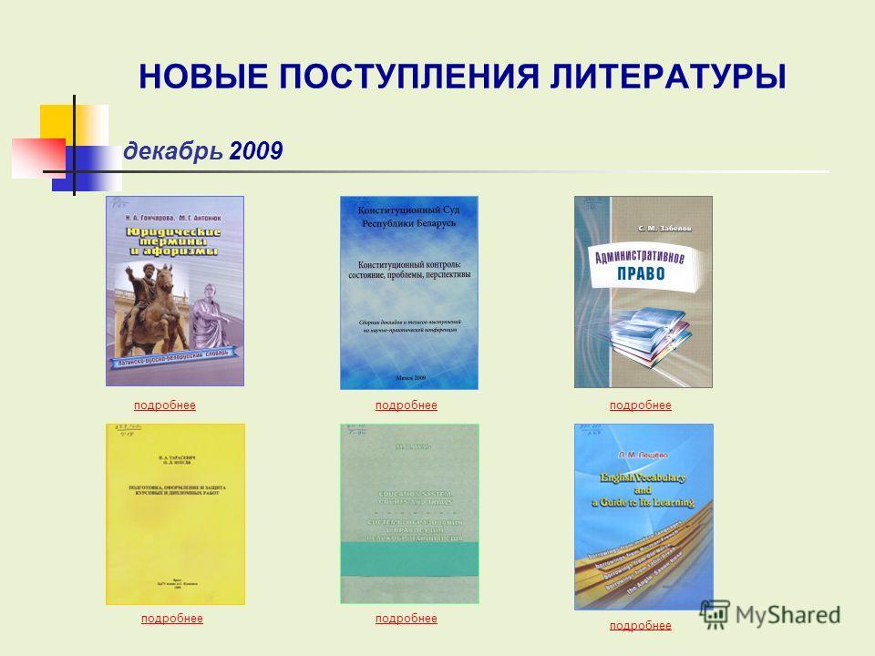 подробнее НОВЫЕ ПОСТУПЛЕНИЯ ЛИТЕРАТУРЫ декабрь 2009