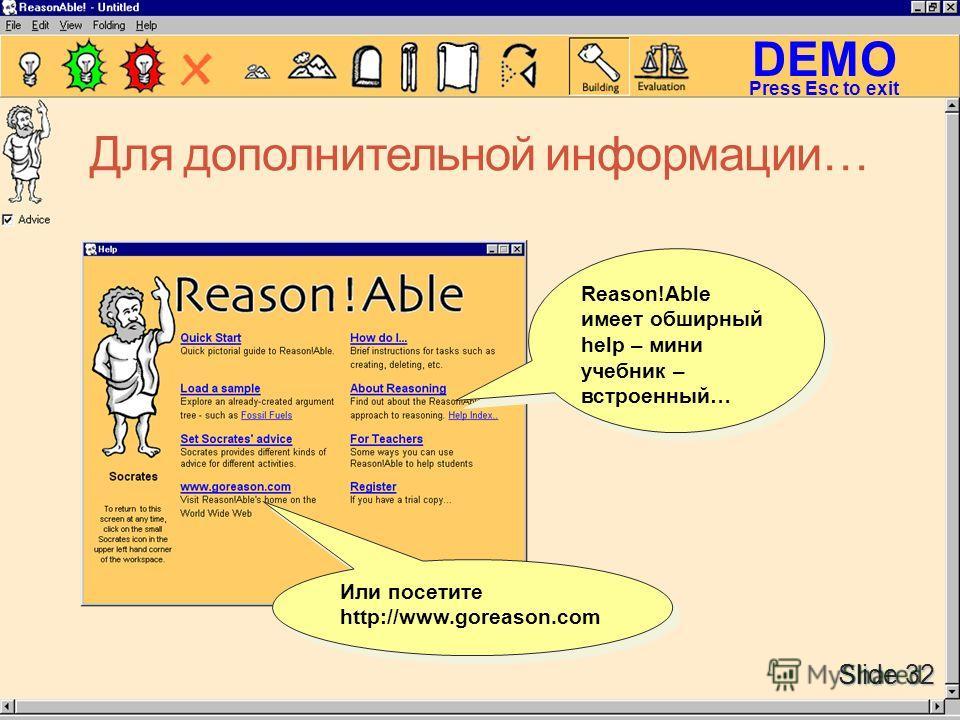 DEMO Slide 32 Press Esc to exit Для дополнительной информации… Reason!Able имеет обширный help – мини учебник – встроенный… Или посетите http://www.goreason.com