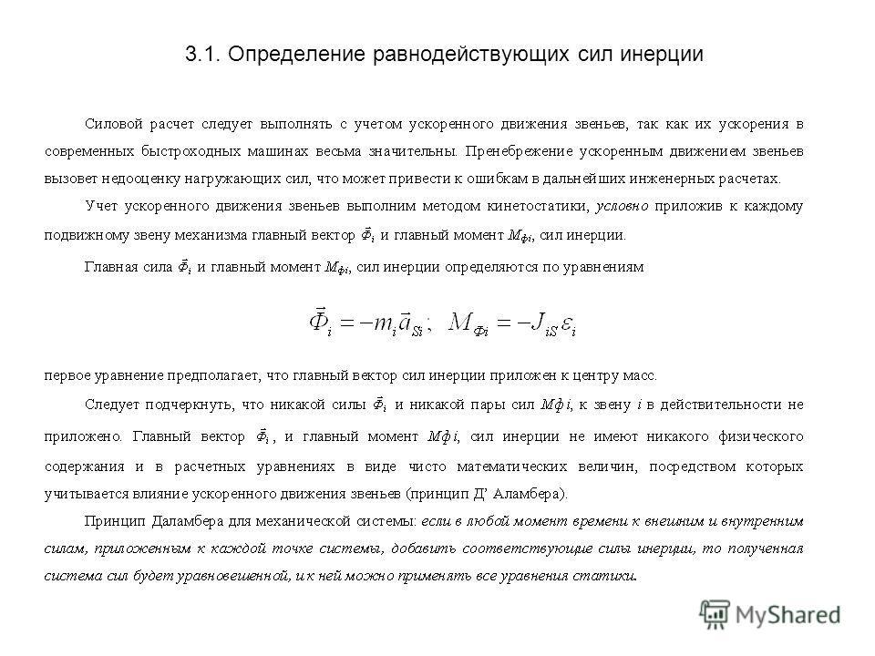 3.1. Определение равнодействующих сил инерции