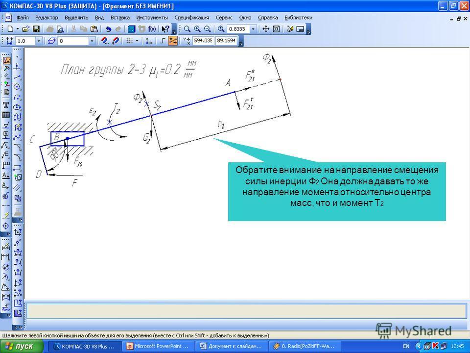 Обратите внимание на направление смещения силы инерции Ф 2 Она должна давать то же направление момента относительно центра масс, что и момент Т 2