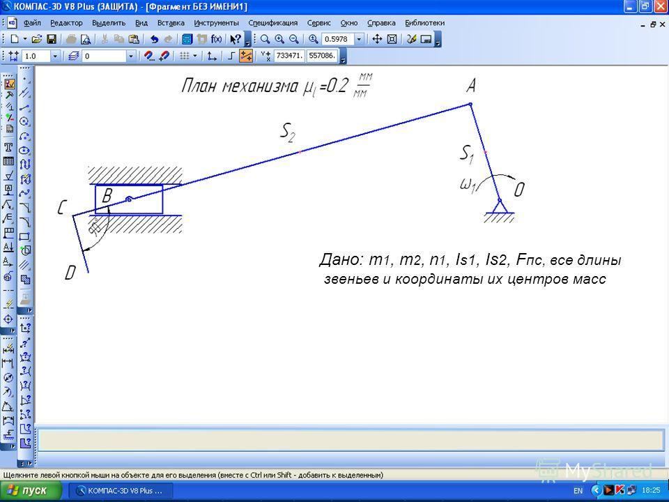 Дано: m 1, m 2, n 1, I s1, Is 2, F пс, все длины звеньев и координаты их центров масс