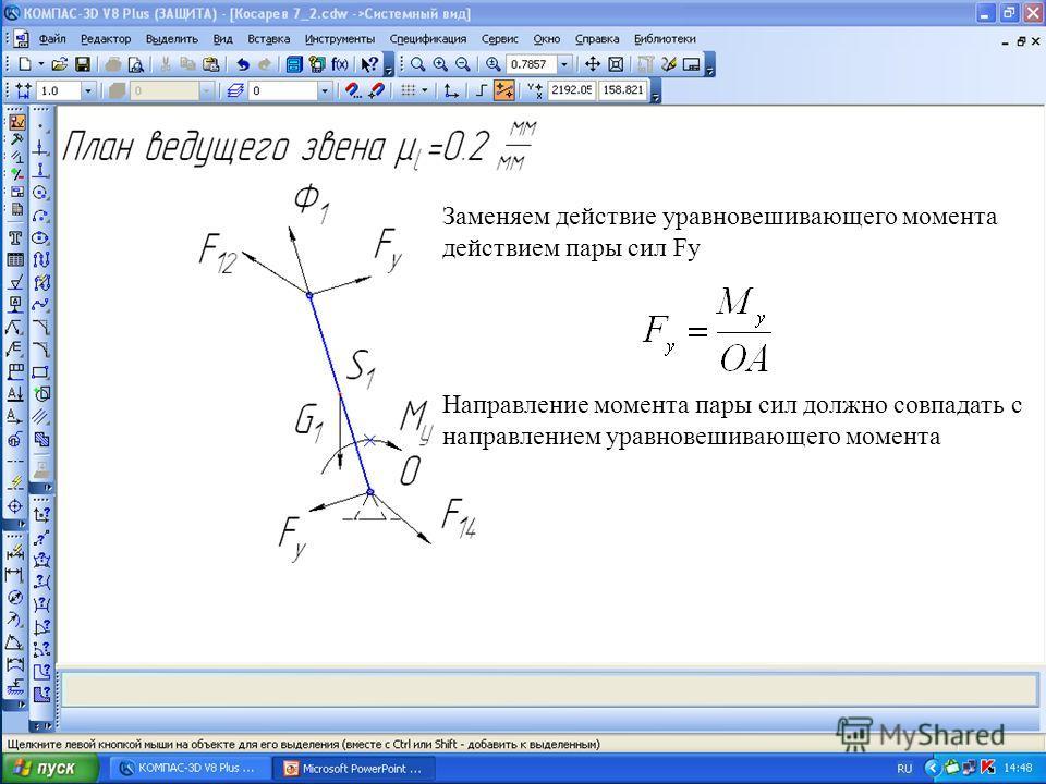 Заменяем действие уравновешивающего момента действием пары сил Fy Направление момента пары сил должно совпадать с направлением уравновешивающего момента