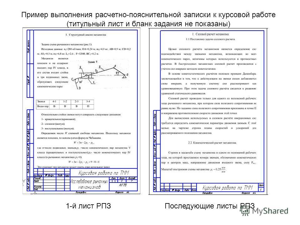 Пример выполнения расчетно-пояснительной записки к курсовой работе (титульный лист и бланк задания не показаны) 1-й лист РПЗПоследующие листы РПЗ