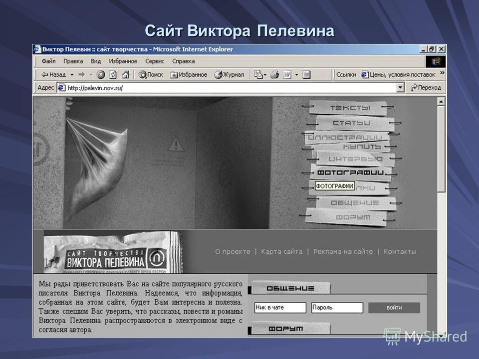 Сайт Виктора Пелевина