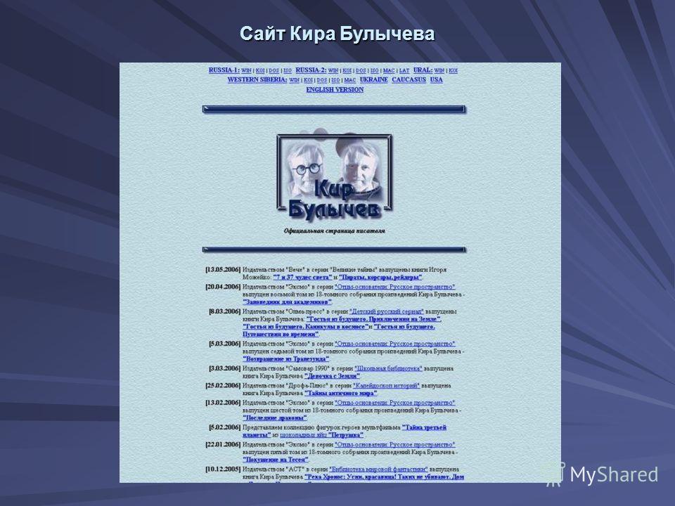Сайт Кира Булычева