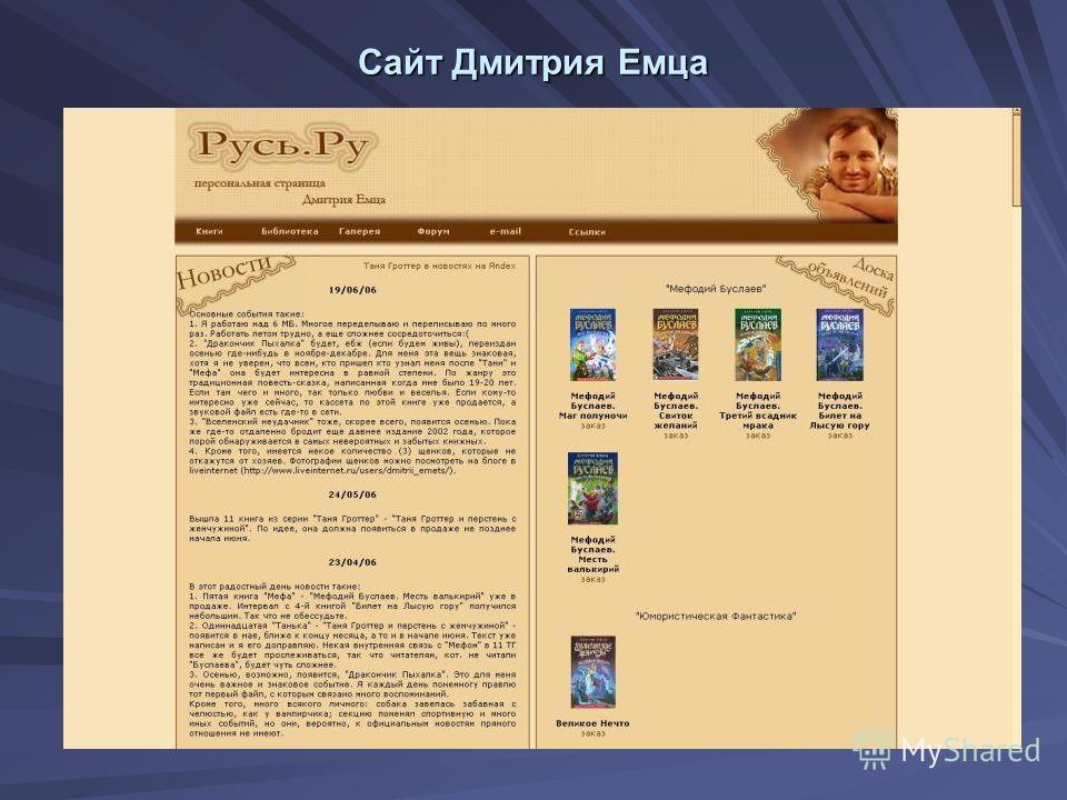 Сайт Дмитрия Емца