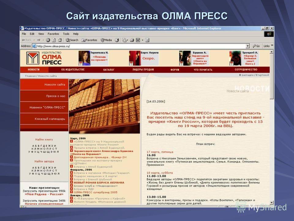 Сайт издательства ОЛМА ПРЕСС