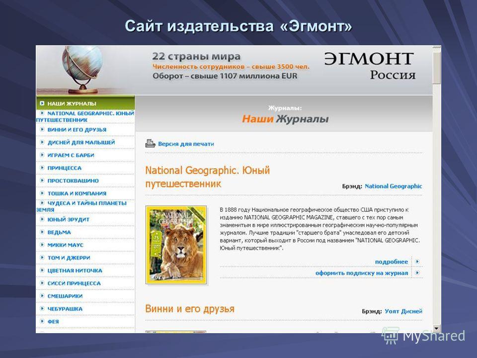 Сайт издательства «Эгмонт»