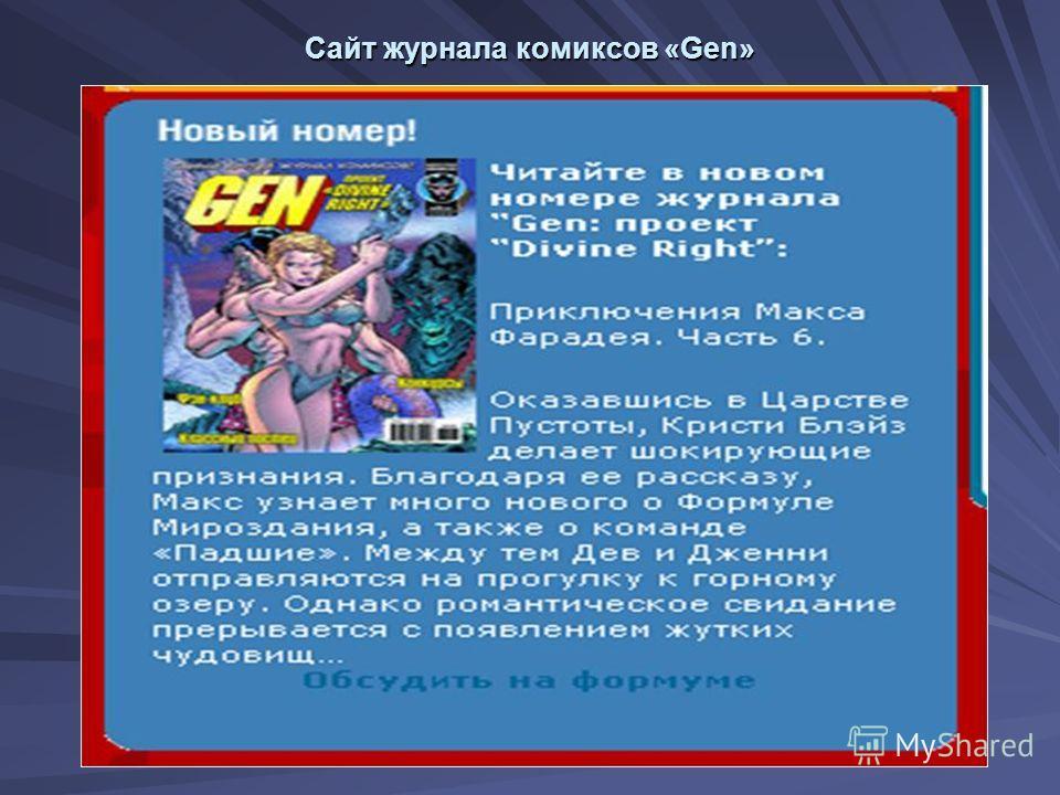 Сайт журнала комиксов «Gen»