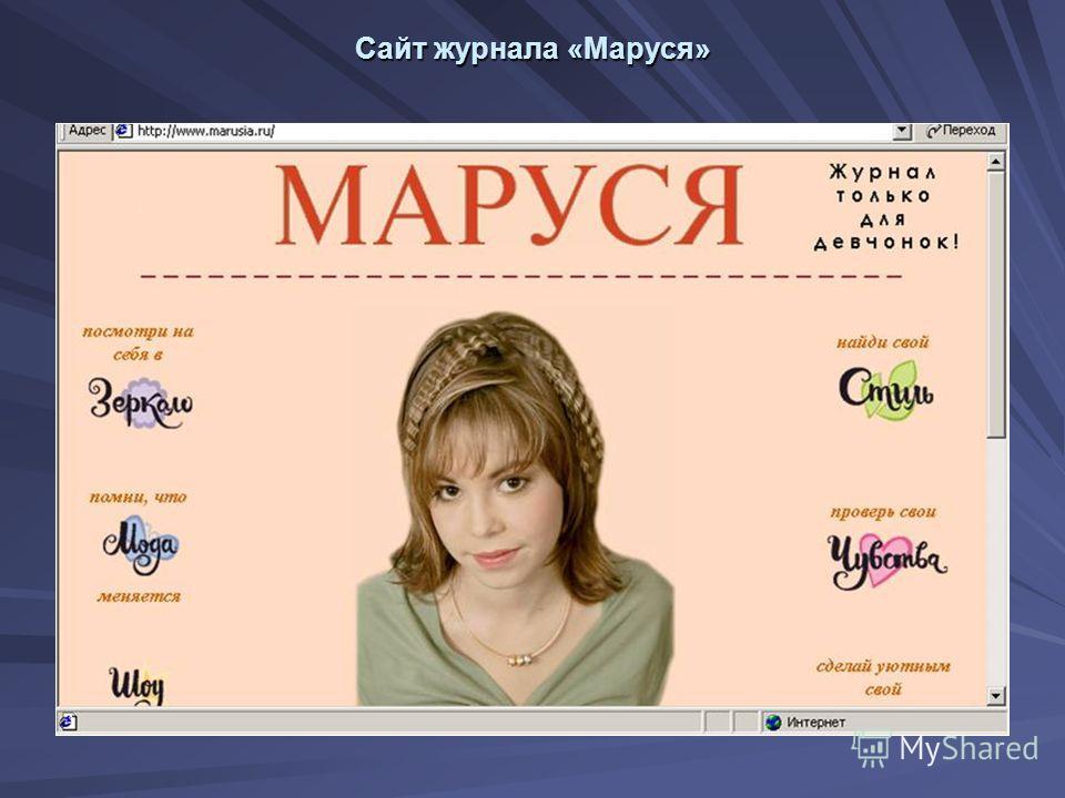 Сайт журнала «Маруся»