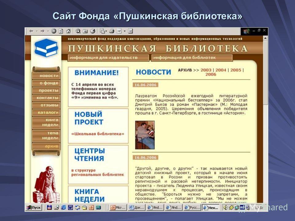 Сайт Фонда «Пушкинская библиотека»