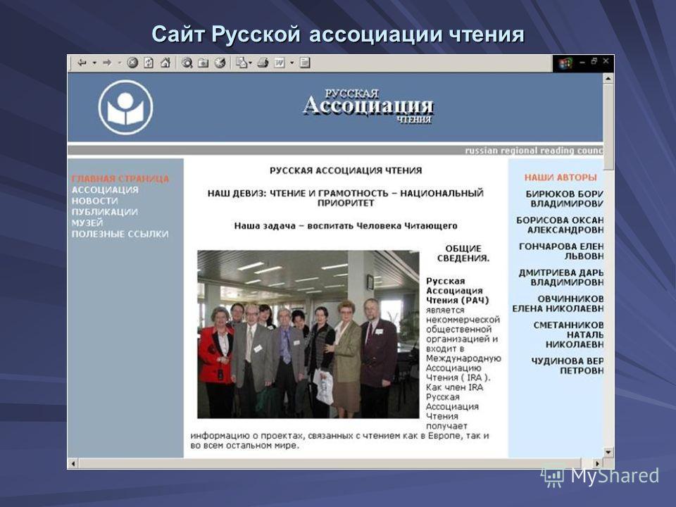 Сайт Русской ассоциации чтения