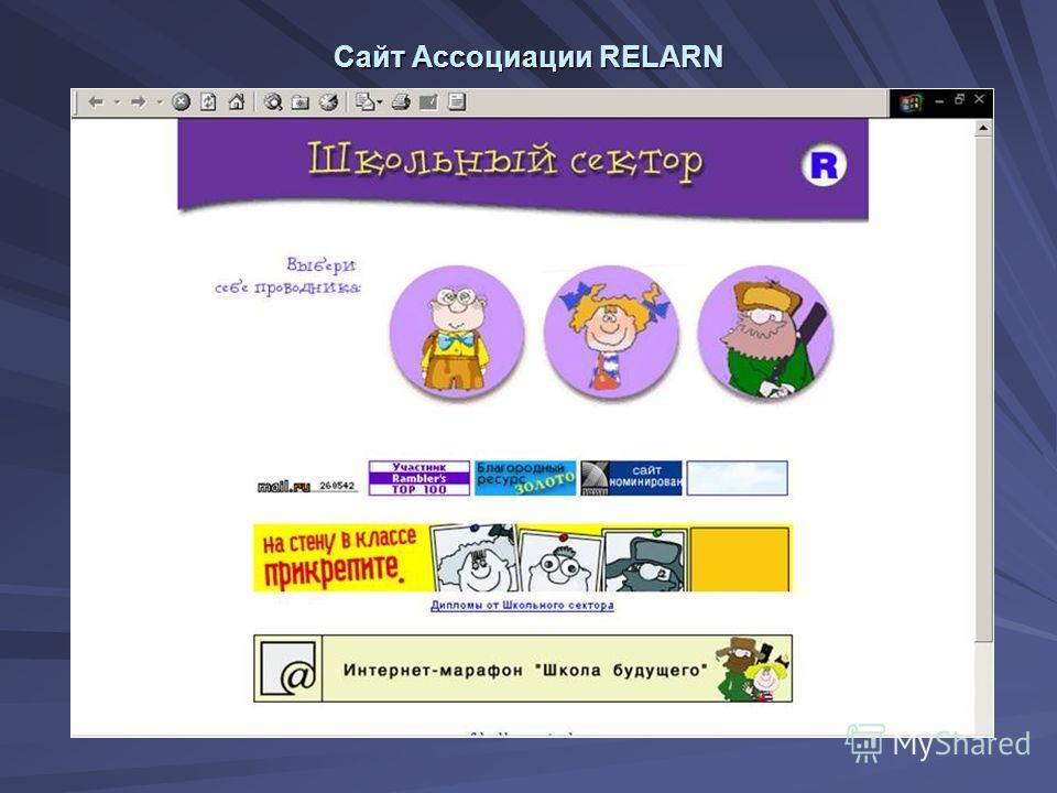 Сайт Ассоциации RELARN
