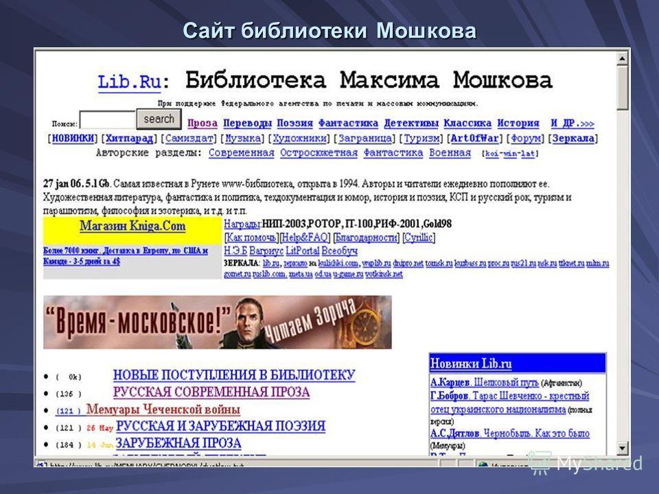 Сайт библиотеки Мошкова