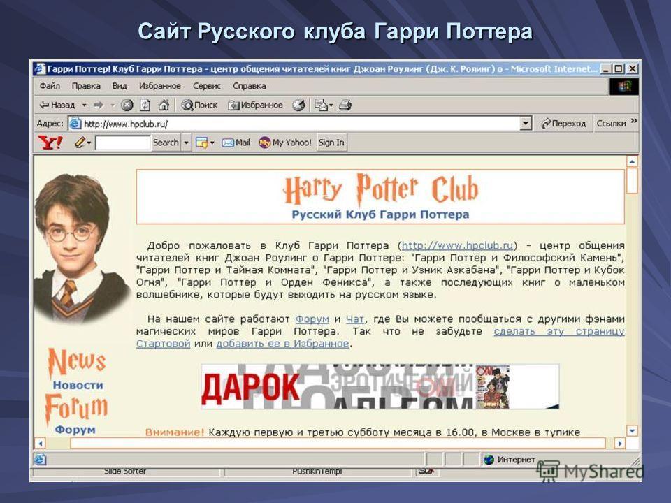 Сайт Русского клуба Гарри Поттера