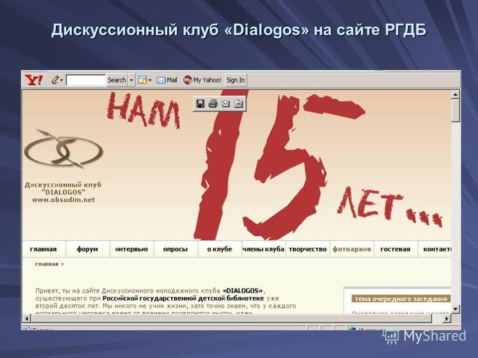 Дискуссионный клуб «Dialogos» на сайте РГДБ