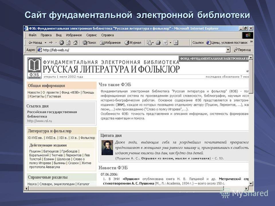Сайт фундаментальной электронной библиотеки
