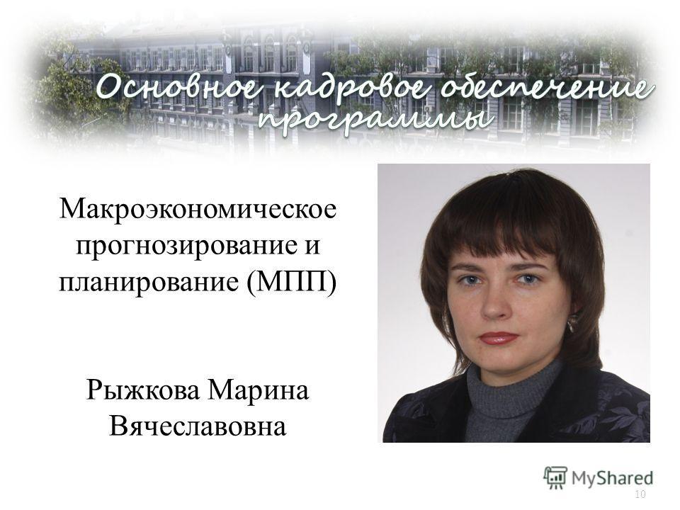 9 Система национального счетоводства (СНС) Соболева Екатерина Николаевна