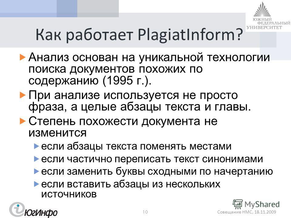 Как работает PlagiatInform? Анализ основан на уникальной технологии поиска документов похожих по содержанию (1995 г.). При анализе используется не просто фраза, а целые абзацы текста и главы. Степень похожести документа не изменится если абзацы текст