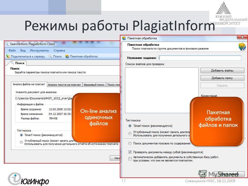 Режимы работы PlagiatInform Совещание НМС, 18.11.2009 11 On-line анализ одиночных файлов Пакетная обработка файлов и папок