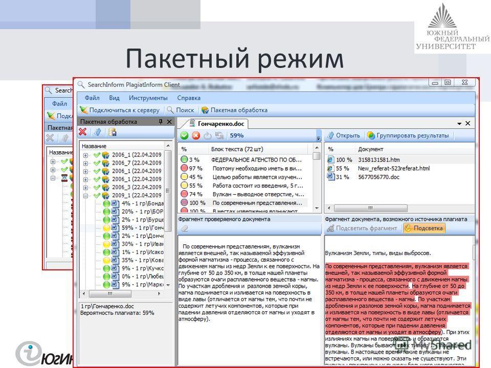 Пакетный режим Совещание НМС, 18.11.2009 12 Проверено В очереди на проверку