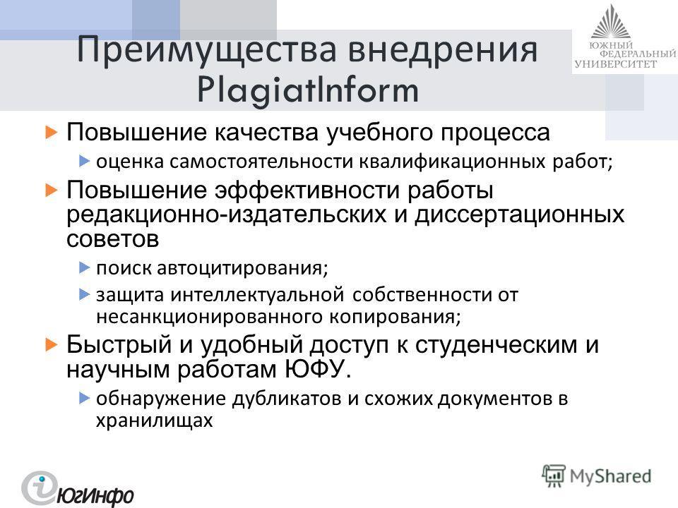 www.searchinform.ru Преимущества внедрения PlagiatInform Повышение качества учебного процесса оценка самостоятельности квалификационных работ ; Повышение эффективности работы редакционно-издательских и диссертационных советов поиск автоцитирования ;