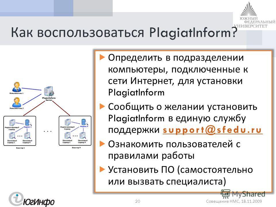 Как воспользоваться PlagiatInform? 20 Совещание НМС, 18.11.2009