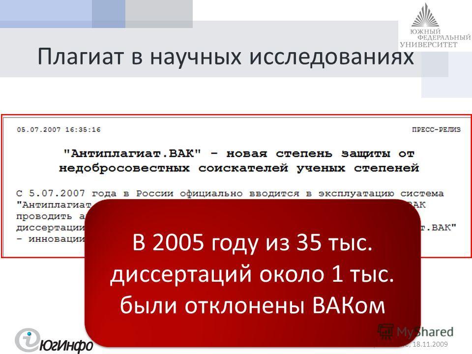 Плагиат в научных исследованиях Совещание НМС, 18.11.2009 3 В 2005 году из 35 тыс. диссертаций около 1 тыс. были отклонены ВАКом