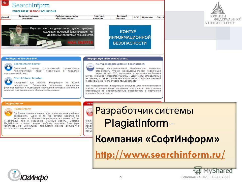 6 Разработчик системы PlagiatInform - Компания « СофтИнформ » http://www.searchinform.ru/