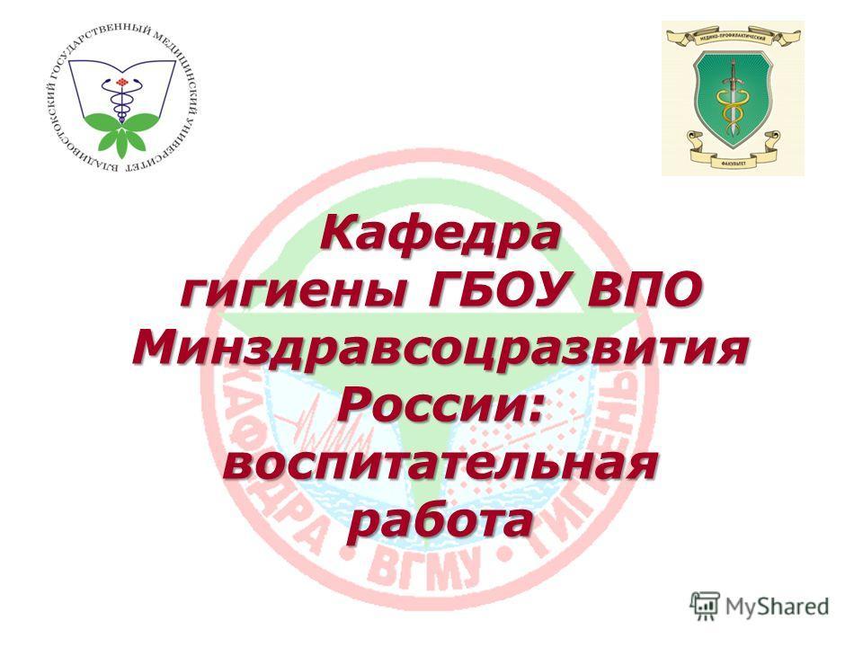 Кафедра гигиены ГБОУ ВПО Минздравсоцразвития России: воспитательнаяработа