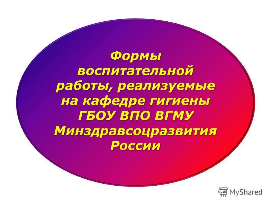 Формы воспитательной работы, реализуемые на кафедре гигиены ГБОУ ВПО ВГМУ Минздравсоцразвития России