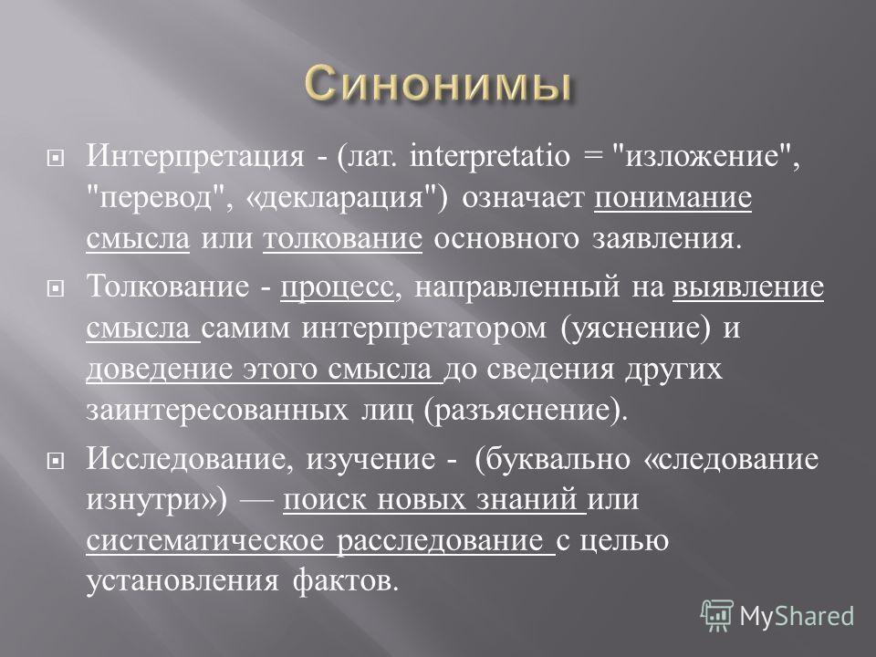 Интерпретация - ( лат. interpretatio =