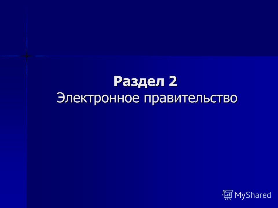 Раздел 2 Электронное правительство
