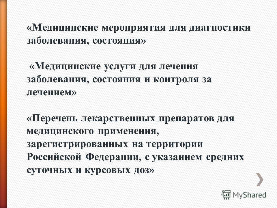 «Медицинские мероприятия для диагностики заболевания, состояния» «Медицинские услуги для лечения заболевания, состояния и контроля за лечением» «Перечень лекарственных препаратов для медицинского применения, зарегистрированных на территории Российско