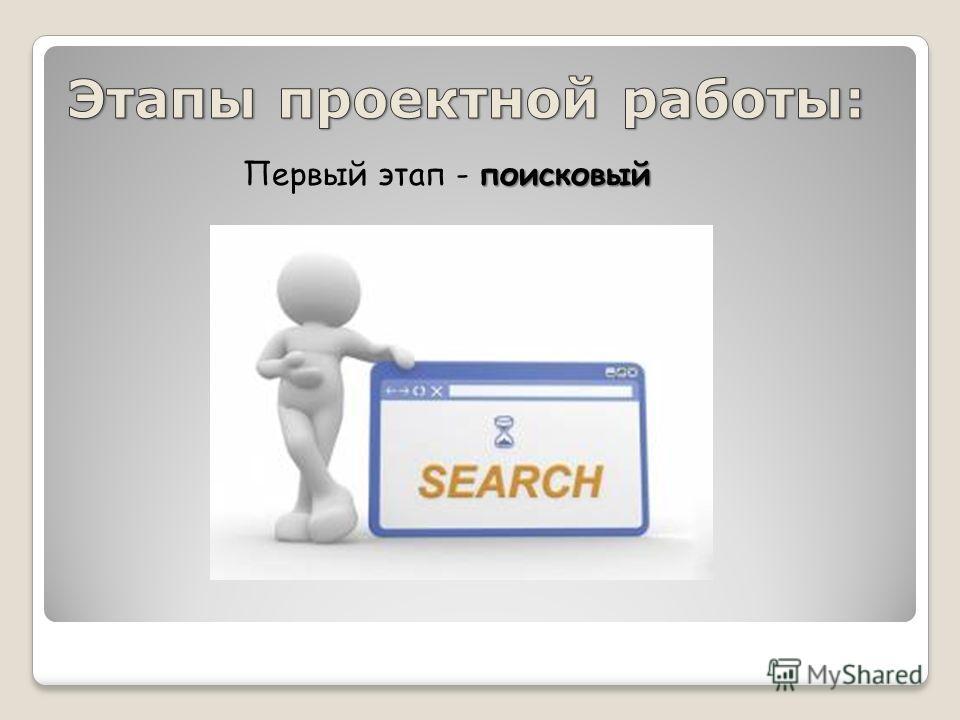 поисковый Первый этап - поисковый