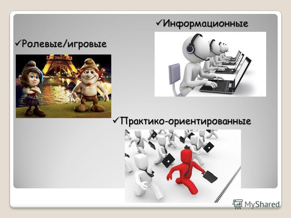 Ролевые/игровые Ролевые/игровые Информационные Информационные Практико-ориентированные Практико-ориентированные