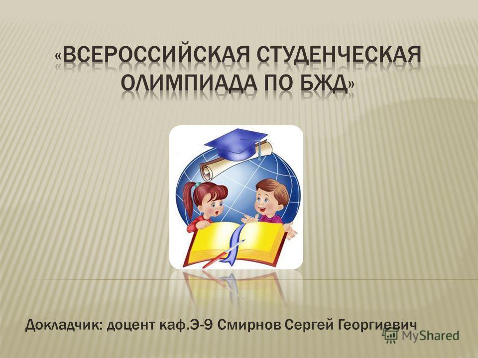 Докладчик: доцент каф.Э-9 Смирнов Сергей Георгиевич