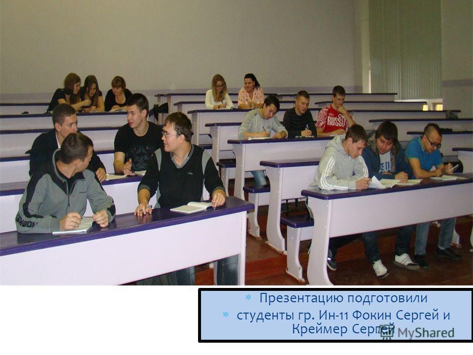 Презентацию подготовили студенты гр. Ин-11 Фокин Сергей и Креймер Сергей