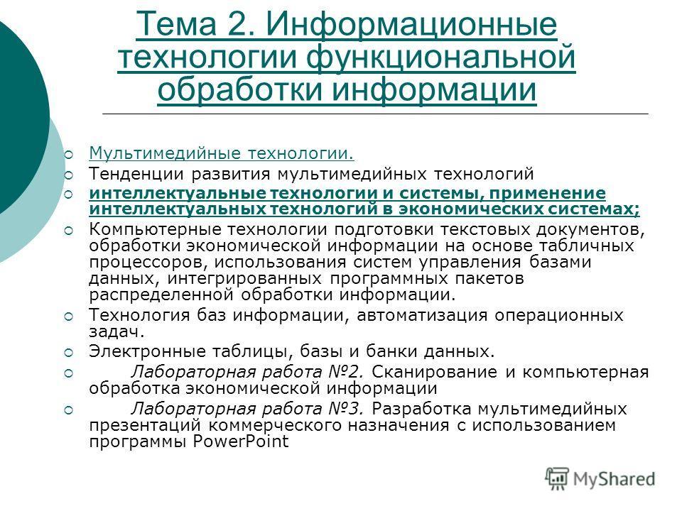 Тема 2. Информационные технологии функциональной обработки информации Мультимедийные технологии. Тенденции развития мультимедийных технологий интеллектуальные технологии и системы, применение интеллектуальных технологий в экономических системах; инте