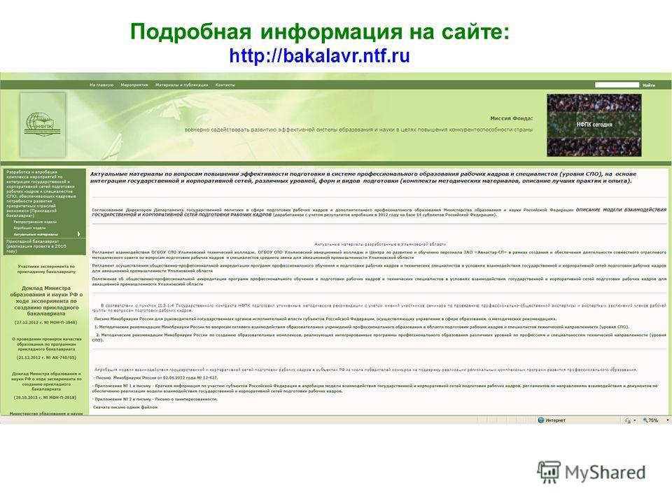 Подробная информация на сайте: http://bakalavr.ntf.ru