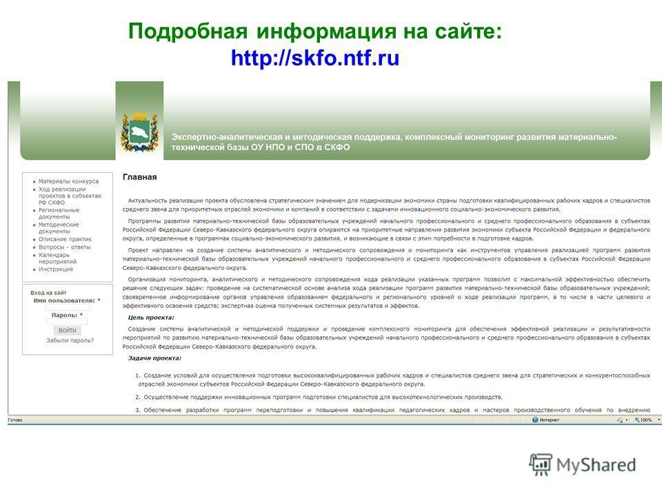 Подробная информация на сайте: http://skfo.ntf.ru