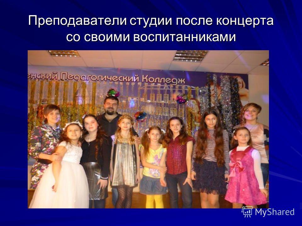 Преподаватели студии после концерта со своими воспитанниками