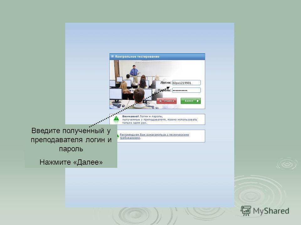 Введите полученный у преподавателя логин и пароль Нажмите «Далее»