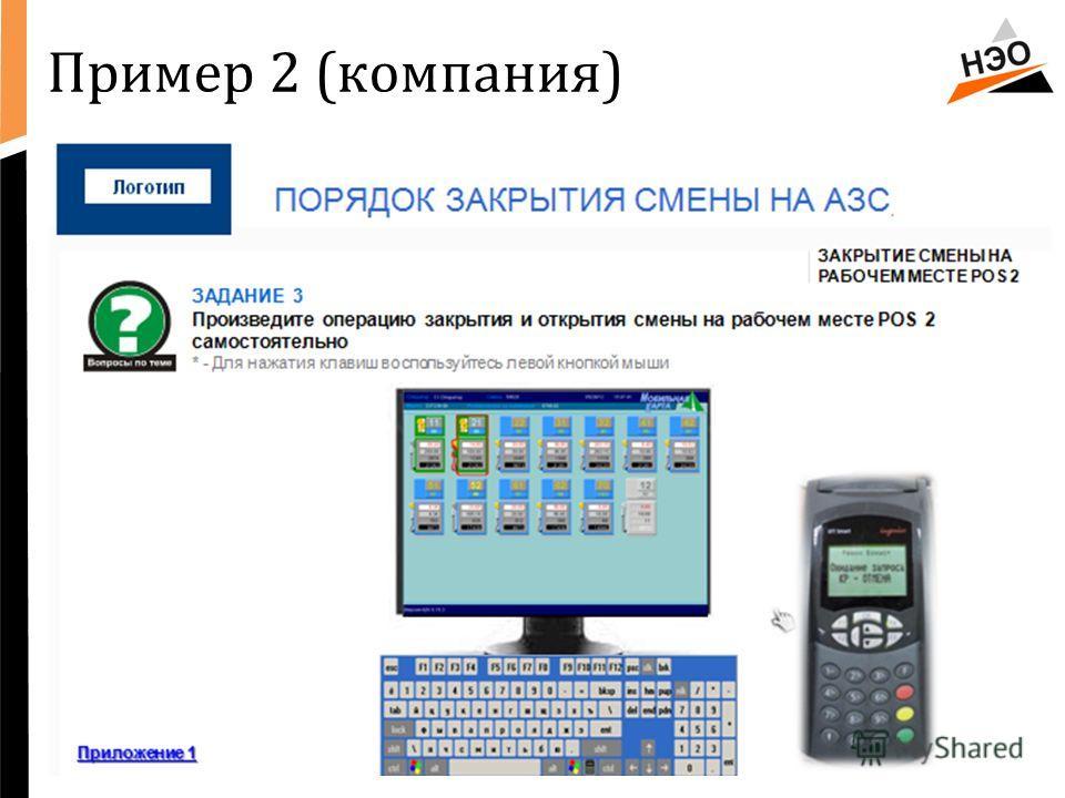Пример 2 (компания) 10