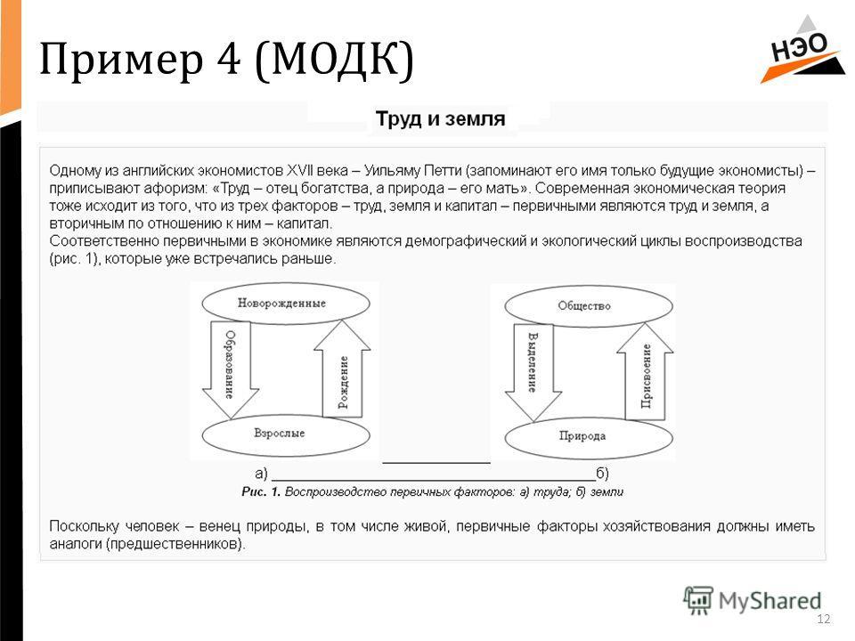 Пример 4 (МОДК) 12